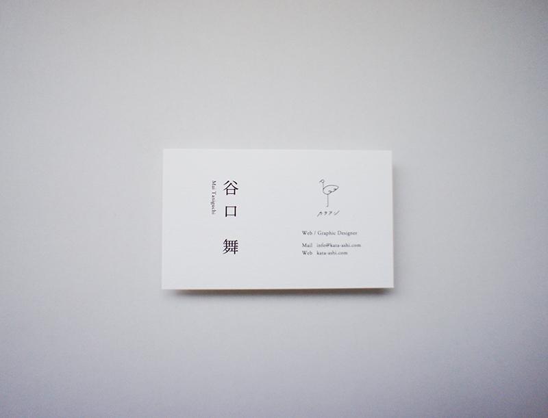 カタアシ 名刺